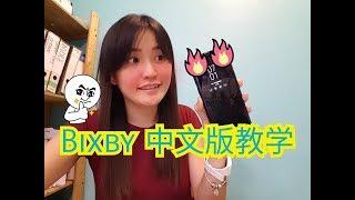Samsung note8 中文版bixby 超酷的用处