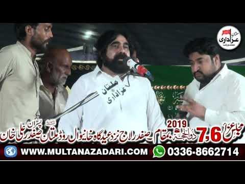 Zakir Syed Zargham Abbas Shah I Majlis 6 Zilhaj 2019 I Safdar Laaj Eid Gah Multan