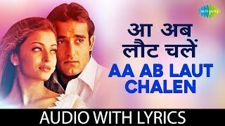 Aa Ab Laut Chalen with lyrics | ए एब लोट चलें के बोल | Udit & Alka | Aa Ab Laut Chalen | HD Song