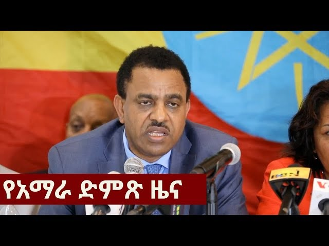 Voice of Amhara Daily Ethiopian News July 12, 2018
