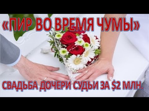 Пир во время чумы судья из Краснодара устроила дочери свадьбу за $2 млн  (16.07.2017)