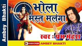 Latest Kawad Song 2016  Bhola Mast Malanga  Prem M