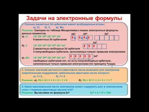 № 26. Неорганическая химия. Тема 3. Периодический закон. Часть 13. Задачи