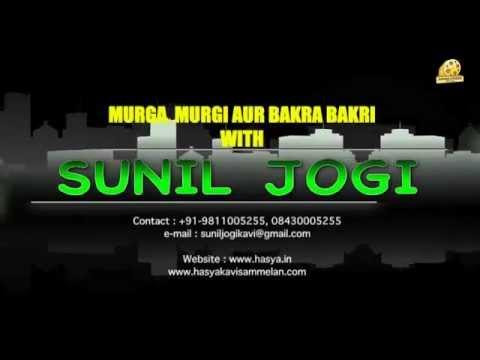 Hasya Kavi Dr. Sunil Jogi    Murge Kaa Dar video