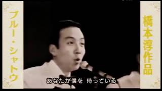Jackey Yoshikawa His Blue Comets 34 Blue Chateau 34 Live 1967