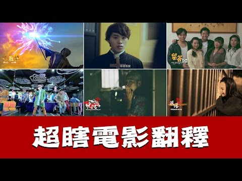 這群人TGOP│超瞎電影翻譯 Part 3 【偽電影預告片系列】 Worst Movie Translation Part 3 【serious Of Fake Movies' Trailer】
