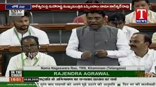 TRS Loksabha Leader Nama Nageswara Rao Speaks About Projects  Telugu