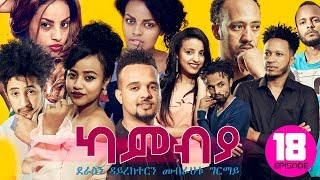 New Eritrean Film 2018 - Cambia Ep 18