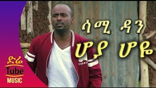 Ethiopia: Sami Dan - Hoya Hoye (ሆያ ሆዬ ) - NEW! Best! Ethiopian Music  Video 2016
