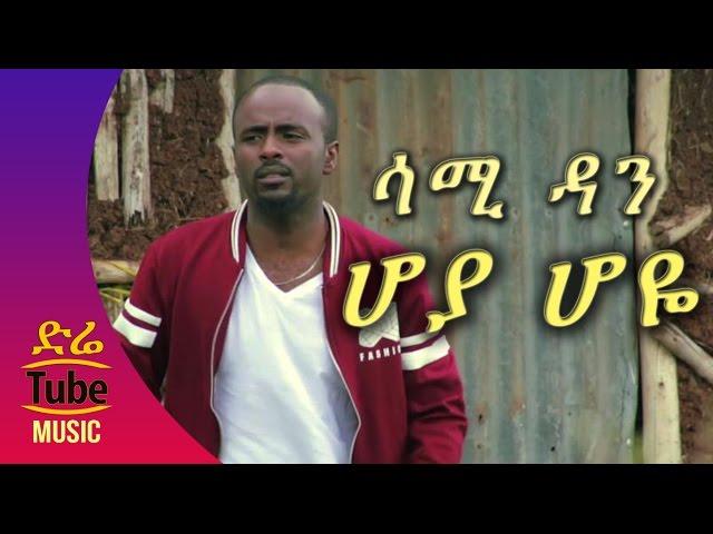 Ethiopia: Sami Dan - Hoya Hoye (ሆያ ሆዬ ) - NEW! Best! Ethiopian Music  Video