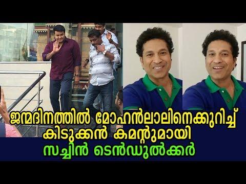 ലാലേട്ടനെക്കുറിച്ച് സച്ചിൻ പറഞ്ഞത് എല്ലാമലയാളികളും കേൾക്കണം! | Sachin's gratitude to Mohanlal