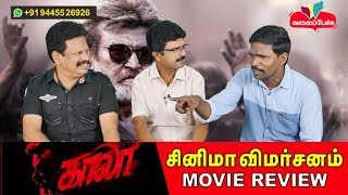 Kaala Movie Review - காலா விமர்சனம் #252 | Rajinikanth | Pa Ranjith | Valai Pechu