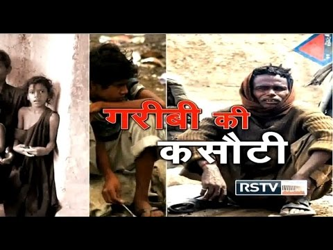Sarokaar - Defining Poverty in India