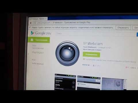 Скачать ip webcam pro - Android