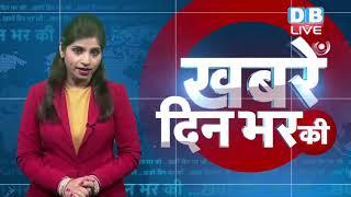 20 July 2018   दिनभर की बड़ी ख़बरें   Today's News Bulletin  Hindi News India   Top News  #DBLIVE