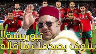 مؤثر جدا الملك محمد السادس يرسل رسالة للمنتخب المغربي وهذا ما قله فيها | لن تتوقع ما قاله!!