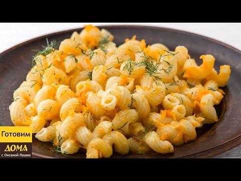 Блюдо, которое выручает всегда! 😋👍 Жареные макароны на сковороде