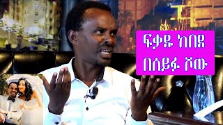 Comedian Fekadu On Seifu Fantahun Show
