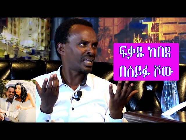 comedian fekadu seifu on Ebs show funny