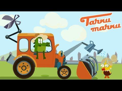 Download ТАЧКИ - ТАЧКИ - Трактор-крокодил! Мультики про машинки для детей