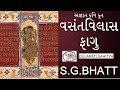 વસંતવિલાસ ફાગુ Vasant Vilas Fagu gujarati sahitya kruti for gpsc upsc net g