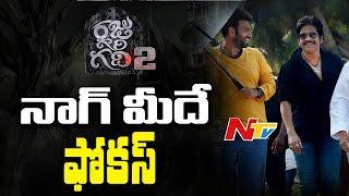 Omkar Special Focus on Nagarjuna || Raju Gari Gadhi 2