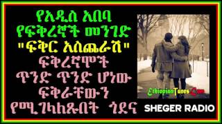 Where is Addis Ababa Love Street?
