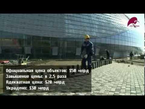 Сколько украли на Олимпиаде в Сочи