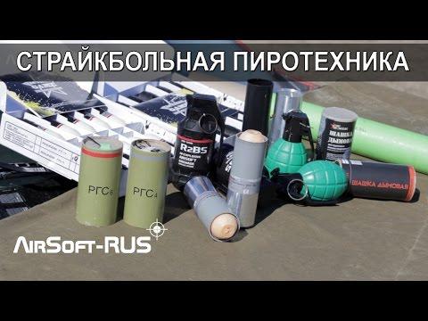 Страйкбольная пиротехника: гранаты, дымовые шашки, гранатометы. TAGinn, СтрайкАрт, RAG