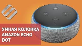 ????Умная колонка Amazon Echo Dot 3 с голосовым помощником Alexa ????????
