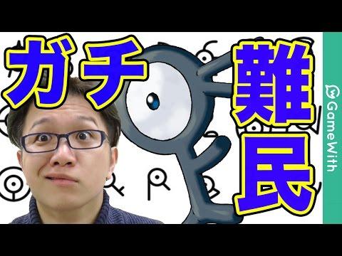 【ポケモンGO攻略動画】【ポケモンGO】実は進んでた図鑑状況!ついにアンノーン難民へ…【Pokemon GO】  – 長さ: 4:14。