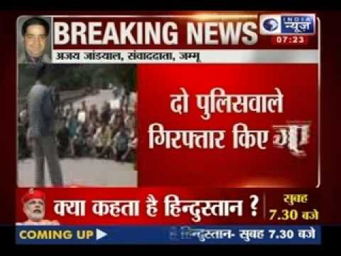 India News: Policemen Gang Rape In Jammu & Kashmir video