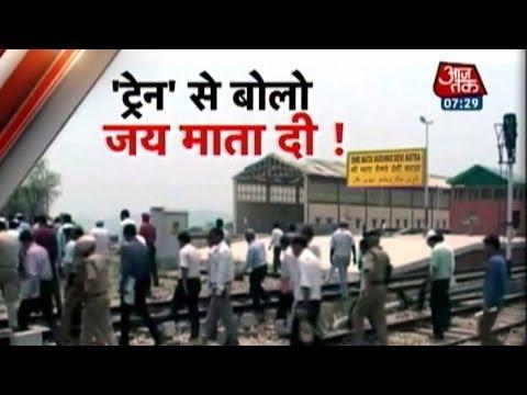 Train service to Katra, base camp of Vaishno Devi shrine soon