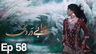 Piya Be Dardi Episode 58