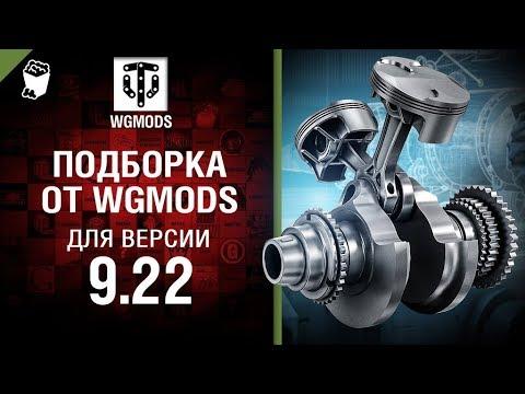 Подборка от WGMods для версии 9.22 [World of Tanks]
