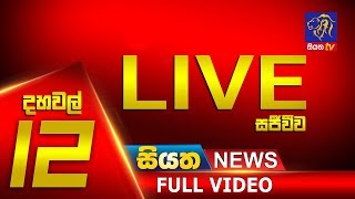 Siyatha News | 12.00 PM | 06 – 03 – 2020