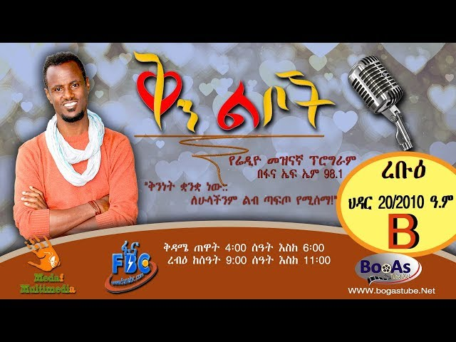 Qin Leboch Radio Program EP 6 B