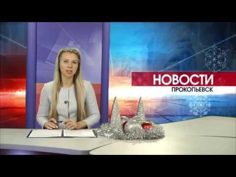 Новости Прокопьевска 11.12.2017