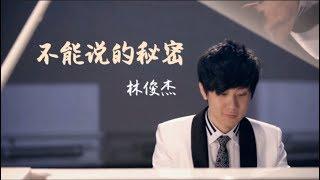 【歌词版】林俊杰 -《不能说的秘密》(梦想的声音3)HD