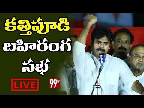 LIVE | Kathipudi Public Meeting | JanaSena PorataYatra | 99 TV Telugu