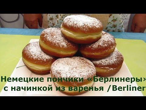 Немецкие пончики «Берлинеры»с начинкой из варенья /Berliner