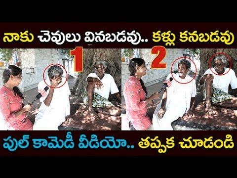 నాకు చెవులు వినబడవు కాళ్లు కనబడవు ఫుల్ కామెడీ వీడియో తప్పక చూడండి | Telangana News #9RosesMedia