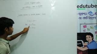 Download SSC Higher Math, Chapter 01,সেট ও ফাংশন ,বিপরীত ফাংশন Part 6 3Gp Mp4