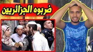 يهودي يتجول في شوارع الجزائر شاهد ردة فعل الشعب الجزائري
