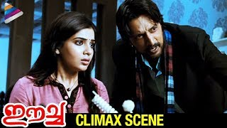 Nani and Samantha Kill Sudeep | Climax Scene | Eega Malayalam Movie Scenes | EECHA |Telugu Filmnagar