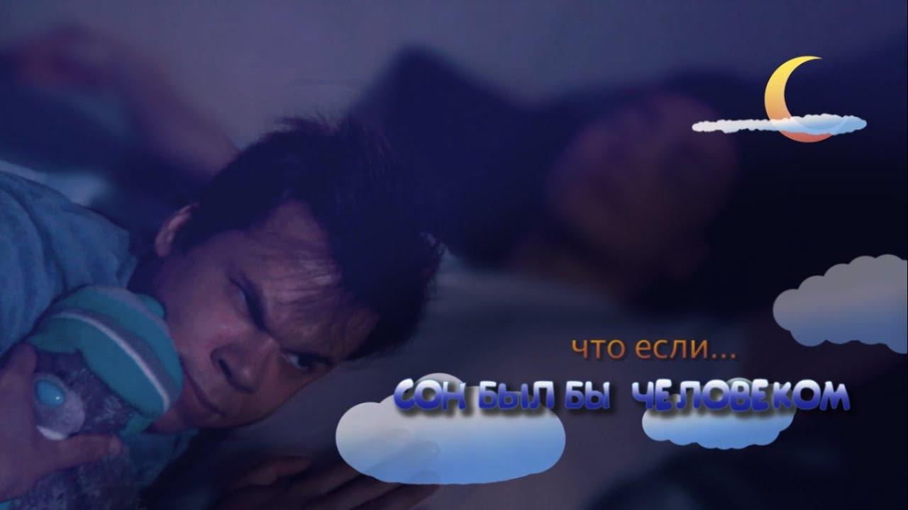 Что будет если спящему положитьзапиклона под язык 28 фотография