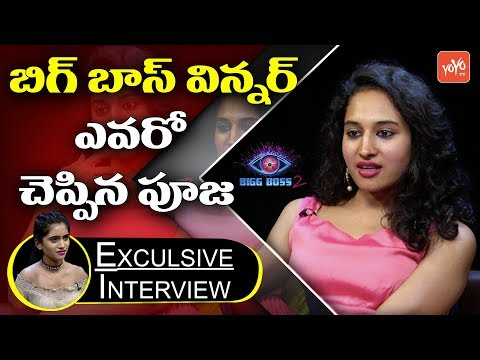 Bigg Boss 2 Telugu Contestant Pooja Ramachandran Exclusive Interview | Kaushal | YOYO TV Channel
