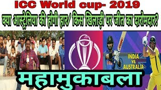 ICC Word Cup-2019 |आस्ट्रेलिया के खिलाफ भारत का पलड़ा भारी क्यों |जानें बक्सर के खिलाड़ियों की राय |