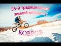 УБОЙНЫЙ ЗИМНИЙ 55 МОТОКРОСС Ковров 19 февраля 2017 The Russian motocross Kovrov 2017