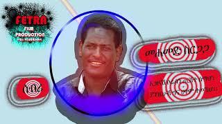 Mohammed serigaga   Sebri   Ethiopian Silte New Music 2017